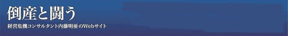 倒産と闘う 経営危機コンサルタント内藤明亜のWebサイト