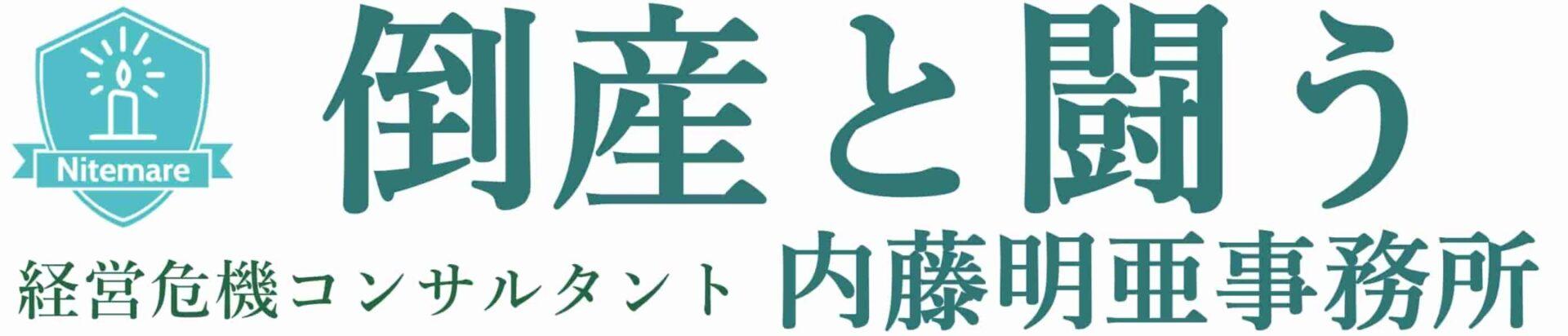 倒産と闘う 経営危機コンサルタント 内藤明亜オフィシャルサイト